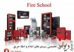 مرکز تخصصی مشاوره و طراحی سیستم های حفاظت در برابر حریق