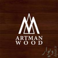 مجموعه تخصصی آرتمن وود ارائه دهنده خدمات جامع در زمینه صنعت چوب و دکوراسیون
