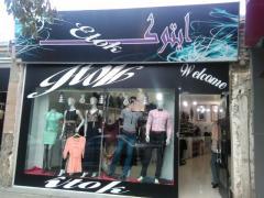 واگذاری مغازه لباس فروشی