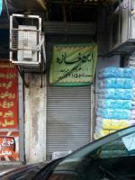 فروش مغازه در بازار سبزی فروشان رودسر
