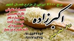 فروش برنج 100% ایرانی