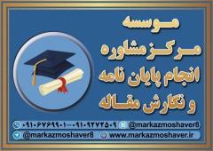 انجام کلیه امور، ترجمه تخصصی، ویراستاری، تایپ و رفرنس دهی در خوزستان
