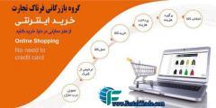 خرید آنلاین، سایت های خارجی ، EBAY ، AMAZON
