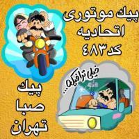 پيك موتور فوري تهران
