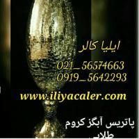 آبکاری روی تمام اجسام/کروم پاش09195642293ایلیا کالر