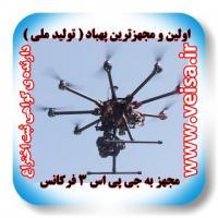 پهپاد فتوگرامتری PhoeniX8 Pro فولترین نمونه در ایران ( تولید ملی )