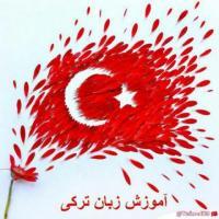 تدریس ترکی استانبولی در اصفهان