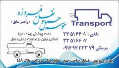 موسسه حمل و نقل فیروزه(رامسر سابق)