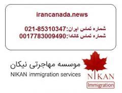 خدمات مهاجرت به کانادا تهران