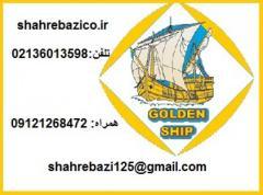 مرکزفروش و نصب تجهیزات و دستگاه شهربازی کشتی طلائی