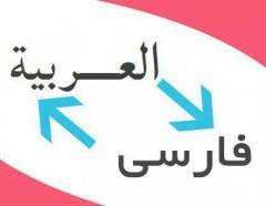 ترجمه عربی - تخصصی و حرفه ای