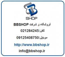 خدمات و سرویس شرکت BBshop