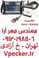 دیاگ پورشه Porsche Piwis Tester II