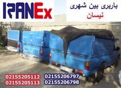 بهترین شرکت حمل بار در تهران