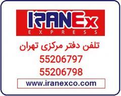 منصف ترین شرکت باربری در شهر تهران