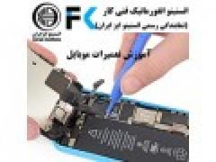 آموزش تعمیرات گوشی همراه