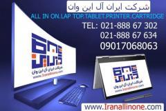 خرید لپ تاپ ،تبلت ، کارتریج ، پرینتر و قطعات کامپیوتر با شرکت ایران آل این وان