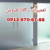 تعمیرات درب های شیشه ای سکوریت 09126706788 رگلاژ شیشه میرال ارزان قیمت