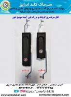 انواع قفل و لولا ی تابلو برق