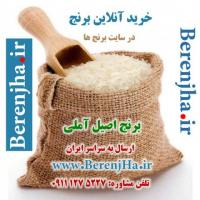 فروشگاه اینترنتی برنجها، فروش مستقیم برنج شمال BerenjHa.ir