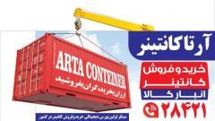 کانتینر 40 فوت و 60 فوت خرید و فروش آرتا کانتینر