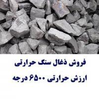 فروش ذغال سنگ حرارتی درجه یک