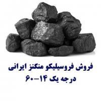 فروش عمده و خرده فرو سیلیکو منگنز ایرانی و هندی