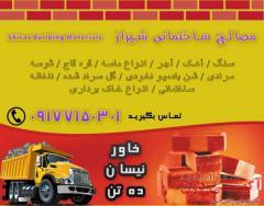 مصالح ساختمانی شیراز