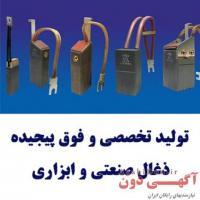 تولید و تامین ذغال صنعتی (مکانیکی و الکتریکی ) و ابزاری