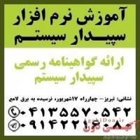 آموزش جامع نرم افزار سپیدار سیستم در تبریز