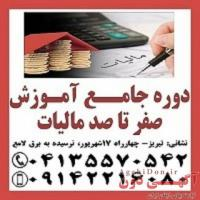 دوره جامع آموزش صفر تا صد مالیات ی در تبریز