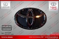فروش آرم جلو پنجره وسایرقطعات اصلی نوواستوک خودروهای تویوتا/لکسوس/کیا/هیوندا