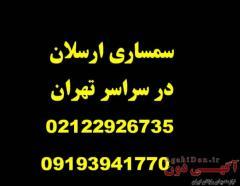 شماره تلفن سمساری در تهران