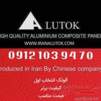 نماینده فروش محصولات آلوتک