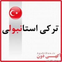 آموزش زبان ترکی و استانبولی در آموزشگاه ارتباطات