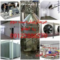 فروش سیستم های برودتی و سرمایشی نو و کارکرده،انواع چیلر،سردخانه،آیس بانک و...