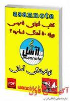کتاب نُت فارسی آهنگ