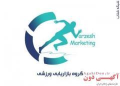 گروه بازاریابی ورزش مارکتینگ ، باشگاه انقلاب