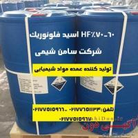 تهیه و تولید HF اسید فلورئدریک 60 70%