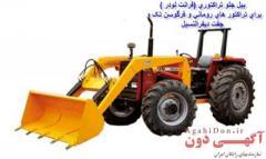 تولید کننده بیل جلو تراکتور 399 فرگوسن 4 جک و 3 جک