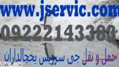 حمل و نقل یخچال داران مهاباد