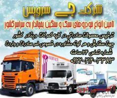 حمل و نقل یخچال داران قزوین