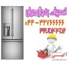 نصب و تعمیر یخچال در محل شما در تمام نقاط ارومیه