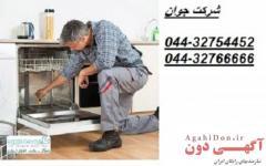 نصب و تعمیر ماشین ظرفشویی در محل شما در تمام نقاط ارومیه