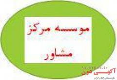 انجام پایان نامه عمران در اصفهان