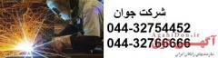 خدمات جوشکاری در محل شما در تمام نقاط ارومیه