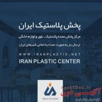 پخش عمده پلاسکو ایران