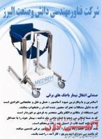 صندلی بالابر و انتقال بیمار الکتریکی (Easy Go)