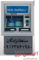 فروش و نصب خودپرداز NCR 6634 ،فروش خودپرداز شخصی،اعطای نمایندگی خودپرداز شخصی