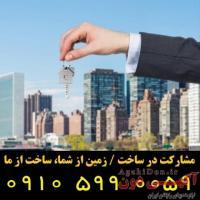 پیمانکار / مشارکت در ساخت ملک / شهرری – تهران - حومه